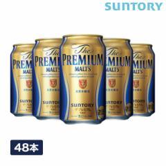サントリー ザ・プレミアム・モルツ 350mL×48缶 2ケース ビール  スマプレCP