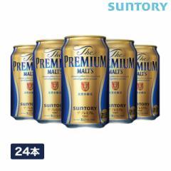サントリー ザ・プレミアム・モルツ 350mL×24缶 1ケース ビール  スマプレCP