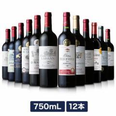 全部金賞 フランス ボルドー ワイン 12本セット 赤ワイン ワインセット