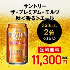送料無料 サントリー ザ・プレミアム・モルツ 秋<香る>エール 350mL 2ケース ビール