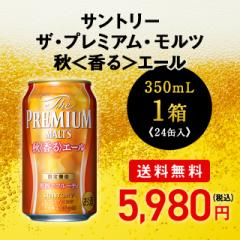 送料無料 サントリー ザ・プレミアム・モルツ 秋<香る>エール 350mL×24缶 1ケース ビール