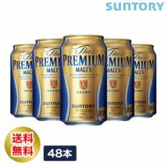 送料無料 サントリー ザ・プレミアム・モルツ 350mL×48缶 2ケース ビール