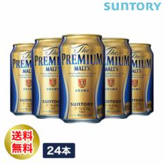 送料無料 サントリー ザ・プレミアム・モルツ 350mL×24缶 1ケース ビール