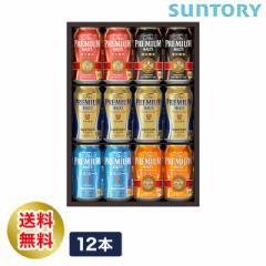送料無料 サントリー ザ・プレミアム・モルツ -華- 冬の限定5種セット12缶(歳暮ビールギフト) 1ケース ビール