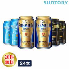 送料無料 ザ・プレミアム・モルツ 3種飲み比べアソートパック 350mL×24缶 1ケース ビール