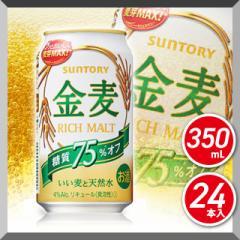 サントリー 金麦<糖質75%オフ>  350mL×24本 (24本×1ケース) スマプレ 送料無料