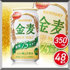 サントリー 金麦 <糖質75%オフ> 350mL×48本 (24本×2ケース) スマプレ 送料無料