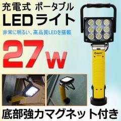 GOODGOODS 作業灯 led 充電式 アーム式 強力マグネット付き 27W 充電式 作業ライト LED ワークライト 2970lm 夜間 屋外 YC27-9
