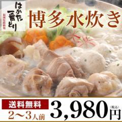 水炊きセット 2〜3人用 鍋 お取り寄せ はかた一番どり お歳暮 ギフト
