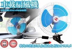 車載 扇風機 簡単使用 角度調節 車中泊 車用扇風機 ファン クリップ式  6インチ 8インチ 10インチ 冷房 車内 TEC-RD-0012D