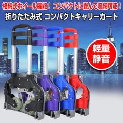 【送料無料・一部地域除く】折りたたみ式 コンパクトキャリーカート 軽量 台車 静音 ハンドキ