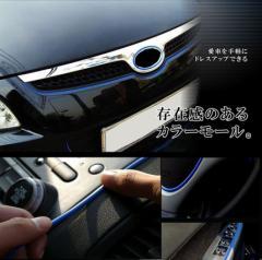 車用 カーデコレート 外装 内装 ドレスアップ 愛車 カラーモール 高級感 カット可能 カー用品 DIY 差別化 TEC-CARDECOD