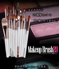 メイクブラシ 20種類セット 20本入り メイク筆 化粧筆 チップ 美容 化粧品 TEC-MAG5165D