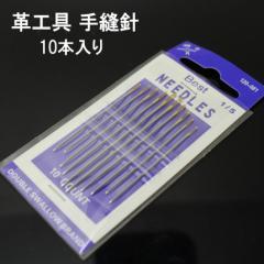 DIY レザークラフト 道具 革工具 手縫針 革 針 10本入り 縫い針 TEC-LEZAR-HARID