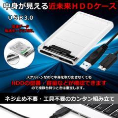 2.5型 2.5インチ SSD HDDケース USB3.0 スケルトン 透明 外付け ハードディスク ケース 5Gbps 高速データ転送 UASP対応 TEC-CLESATAD