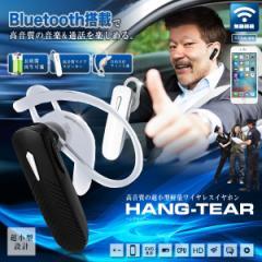 【メール便発送・代引不可】ハンズフリー ワイヤレス イヤホン Bluetooth 4.1 片耳 高音質 音楽