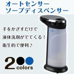 【送料無料】オートセンサー式 お手軽ソープディスペンサー 自動 ハンドソープ ポンプ 手洗い