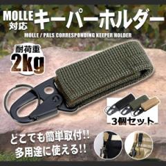 【メール便発送・代引不可】MOLLE/PALS対応 キーパーホルダー 3個セット ベルト カラビナ フック