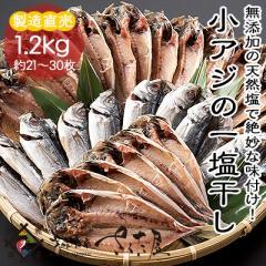 干物 日本海産 小アジ 1.2kg(21〜30尾)