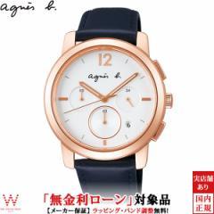 アニエス扇子付 無金利ローン可 アニエスベー 時計 agnes b チェンジャブルバンド FCRT964 クロノグラフ メンズ 腕時計 ペアウォッチ可