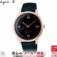 アニエス扇子付 アニエスベー 時計 agnes b マルチェロ ボンベ FCRK982 メンズ 腕時計 ペアウォッチ可 日付 革バンド おしゃれ