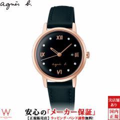 アニエス扇子付 アニエスベー 時計 agnes b マルチェロ ボンベ FCSK912 レディース 腕時計 ペアウォッチ可 日付 革バンド おしゃれ