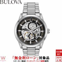 無金利ローン可 ブローバ BULOVA クラシック 96A208 サットン オートマチック メンズ 腕時計 自動巻 スケルトン