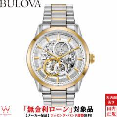 無金利ローン可 ブローバ BULOVA クラシック 98A214 サットン オートマチック メンズ 腕時計 自動巻 スケルトン