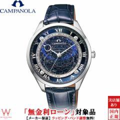 先着豪華コレクションケース付 無金利ローン可 シチズン カンパノラ コスモサイン AO1030-09L メンズ レディース 腕時計