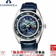 先着豪華コレクションケース付 無金利ローン可 シチズン カンパノラ メカニカルコレクション NZ0000-07L かさねきょう メンズ 腕時計 高