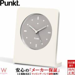 プンクト Punkt. AC01 white ホワイト テーブルクロック アラームクロック 目覚まし時計 置き時計 シンプル おしゃれ