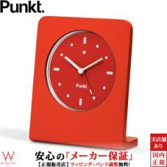 プンクト Punkt. AC01 red レッド テーブルクロック アラームクロック 目覚まし時計 置き時計 シンプル おしゃれ