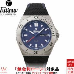 無金利ローン可 チュチマ TUTIMA エムツー セブンシーズ M2 SEVEN SEAS 6151-03 メンズ 高級 腕時計 ブランド 自動巻 ブルー