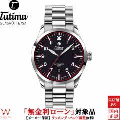 無金利ローン可 チュチマ TUTIMA フリーガー FLIEGER 6105-02 メンズ 高級 腕時計 ブランド 自動巻 ブラック