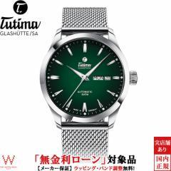 無金利ローン可 チュチマ TUTIMA フリーガースカイ FLIEGER SKY 6105-24 メンズ 高級 腕時計 ブランド 自動巻 グリーン