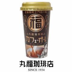 【公式・丸福珈琲店】 CAR カフェオレ珈琲リッチ カップタイプ飲料 コーヒー 珈琲 カフェオレ