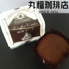 公式・丸福珈琲店 CC 珈琲ケーキ スイーツ 焼き菓子 洋菓子 ギフト プチギフト コーヒーケーキ 手土産