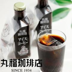 公式・丸福珈琲店 CMC 瓶詰め珈琲 コーヒー アイスコーヒー アイス 瓶 1本 お試し ギフト 無糖 加糖