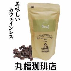 【公式・丸福珈琲店】DEC デカフェ カフェインレス コーヒー ノンカフェイン 豆