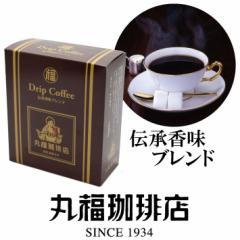 公式・丸福珈琲店 ドリップコーヒー 伝承香味ブレンド 10g×5袋入り 手土産 ギフト プチギフト お返し