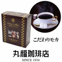 【公式・丸福珈琲店】ドリップコーヒー こだわりモカ 粉 中細挽き 本格 10g×5袋入り ギフト プチギフト