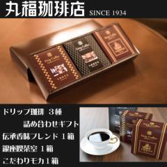 【公式・丸福珈琲店】DPG-3MIX ドリップ珈琲 3種類 3箱セット ドリップコーヒー コーヒー 珈琲 ギフト 手土産 贈答用 お歳暮 内祝