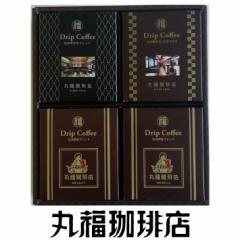 【公式・丸福珈琲店】 DPG-4MIX ドリップコーヒー 3種類 4箱セット ドリップバッグ プレゼント 手土産 贈答用 コーヒー ギフト お歳暮