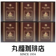 【公式・丸福珈琲店】DPG-6D 伝承香味ブレンド6箱セット ドリップコーヒー 5パック×6箱 ドリップバッグ プレゼント 手土産 贈答用 お歳