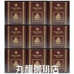【公式・丸福珈琲店】DPG-9D 伝承香味ブレンド9箱セット ドリップコーヒー 5パック×9箱 ドリップバッグ お歳暮 プレゼント 手土産 贈答