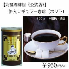 【公式・丸福珈琲店】レギュラーコーヒー缶入(紙缶)150g(ホット用)レギュラーコーヒー 珈琲