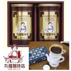 【公式・丸福珈琲店】KC2 缶入りレギュラーコーヒー2缶セット コーヒー 珈琲 珈琲豆 ギフト プレゼント コーヒーギフト