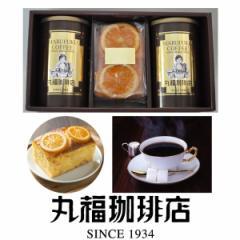 公式・丸福珈琲店 KC2P 缶入りレギュラーコーヒー2缶とパウンドケーキセット レギュラーコーヒー スイーツ 焼菓子 ギフト プレゼント お