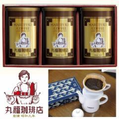 【公式・丸福珈琲店】KC3 缶入りレギュラーコーヒー(150g)3缶セット 中細挽き 紙缶 お返し 手土産 プレゼント 御歳暮