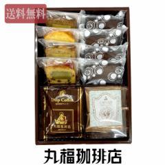 【公式・丸福珈琲店】送料無料 ドリップコーヒーとケース入りティーバッグと焼き菓子のセット